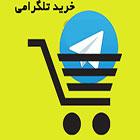 طرح خرید تلگرامی